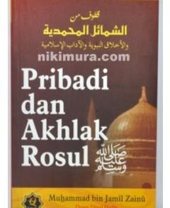 Buku Pribadi Dan Akhlak Rosul