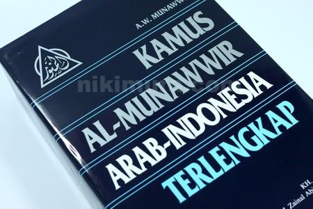 Kamus Al Munawwir Arab Indonesia03