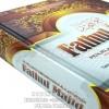 Buku Islam Panduan Lengkap Kitab Tauhid