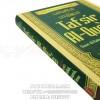 Buku Islam Paket Tafsir Al-Quran