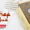 Mushaf Al-Qur'an Perjuz Murah