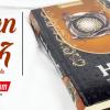 Al-Qur'an Hijaz: Terjemah Tafsir Perkata (ukuran Sedang)