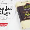 Buku Pedoman Hidup Harian Seorang Muslim (terjemah Minhajul Muslim)