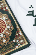 Quran Beirut Ukuran Super Jumbo