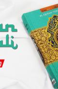 Qur'an Terjemah Al-Hilali Size A5 Penerbit Al-Fatih